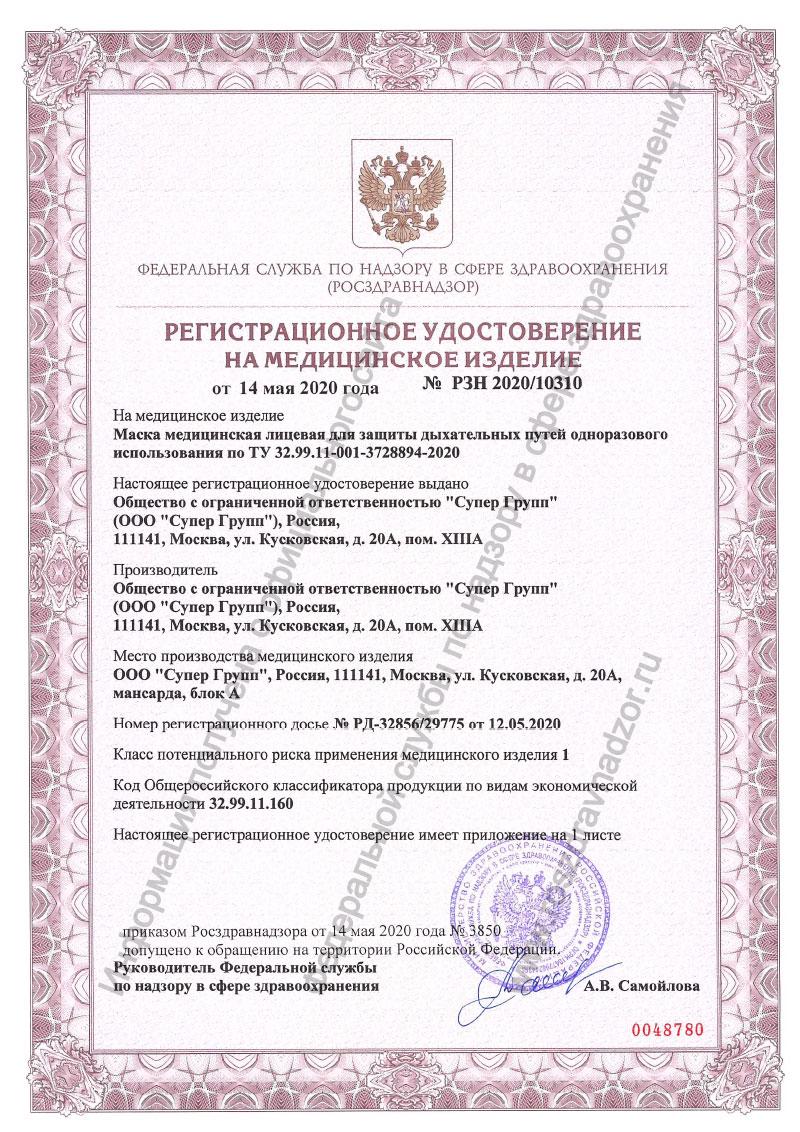 Медицинские маски производство в Москве