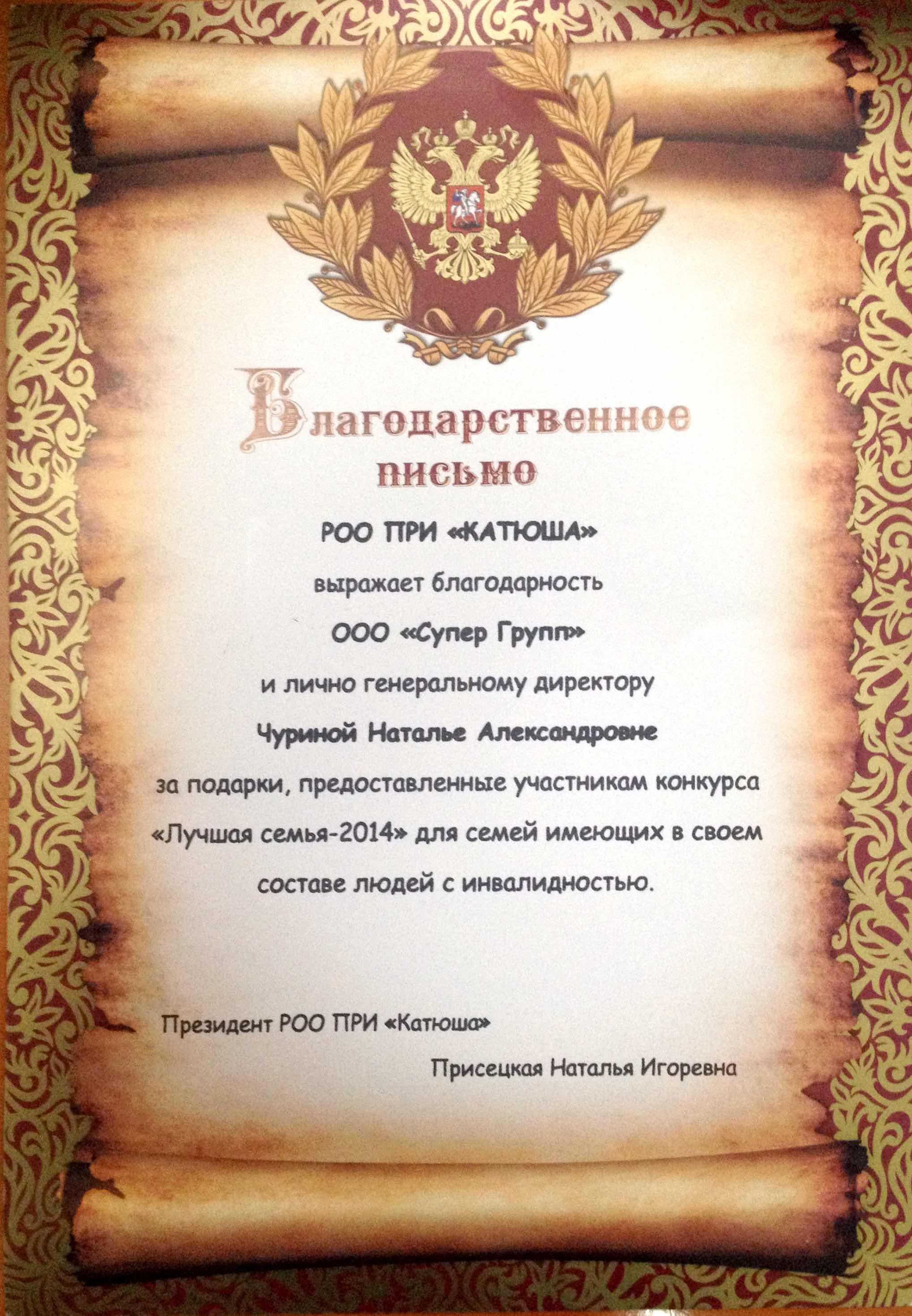 Super-Fartuk.ru - спонсор конкурса
